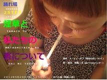 煙草と私たちの害について