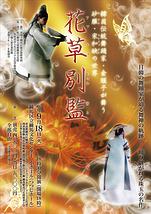 韓国伝統舞踊家・金順子が舞う砂雁・宋和映の世界「花草別監」(ファチョピョルガム)