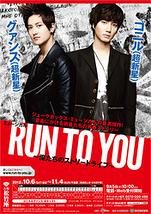 RUN TO YOU ~俺たちのストリートライフ~