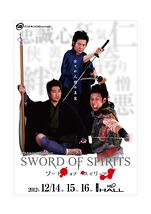 SWORD OF SPIRITS