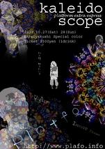 「Kaleidoscope」