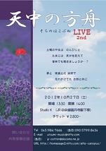 天中の方舟-そらのはこぶね-2nd LIVE