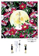 葉桜と魔笛/班女