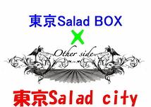 『東京Salad City-シティ-』 ~砂時計~
