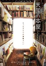 ミュージカル「天国の本屋」