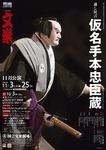 11月文楽公演
