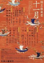 狂言の会  特集・大藏虎明没後三百五十年記念