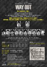 ビジネスマン・ミュージカル WAYOUT
