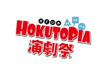 北とぴあ演劇祭2012
