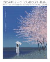 オペラ「KAMIKAZE-神風-」
