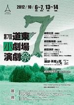 第7回道東小劇場演劇祭
