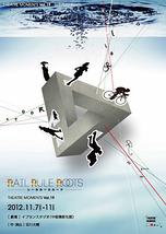 RAIL RULE ROOTS -レール ルール ルーツ-(盛況の裡に幕を閉じることができました。ご来場に感謝いたします。)