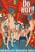 DO NOT !!~ドゥ ノット~
