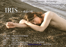 IRIS・・・水晶の虹