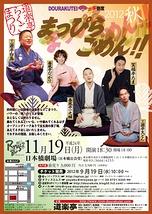 道楽亭らくごまつり~2012秋~ 「まっぴらごめん!!」
