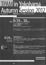 TPAM in Yokohama Automn Session 2012