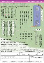 自り伝  HITORI-DEN