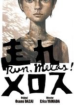 『走れメロス』