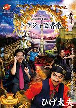 ひげ太夫第34回公演「トラジャ百香拳(ひゃっかけん)