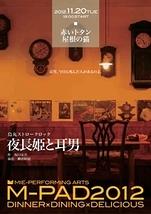 赤いトタン屋根の猫×烏丸ストロークロック「夜長姫と耳男」