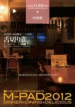 中津軒×青年団・山内健司「舌切り雀」