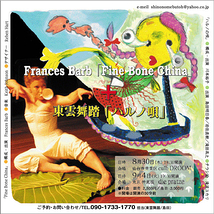 "Frances Barb "" Fine Bone China "" /東雲舞踏『ハルノ唄』"