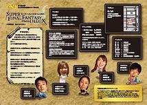 スーパー・ファイナルファンタジー・デラックス