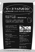 ピースフルFUN-DO!