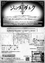 幻想音楽劇『ジャンヌダルク-聖なる穢れ-』