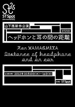 ヘッドホンと耳の間の距離