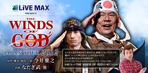 THE WINDS OF GOD JAPAN TOUR 2012