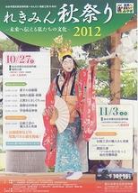 れきみん秋祭り2012