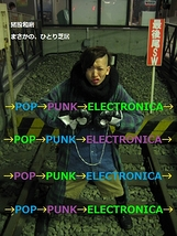 →POP→PUNK→ELECTRONICA→