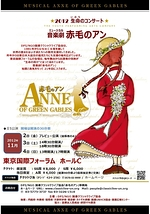 音楽劇「赤毛のアン」