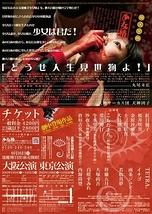 舞台版 『少女椿 』大阪公演