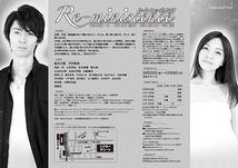 Re-miniscence(レミニッセンス)