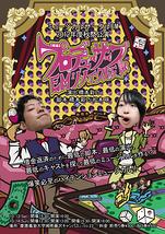 プロデューサーズ~EMリメイク版~