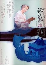 京ことば 源氏物語「玉鬘の巻」