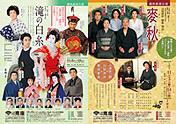 錦秋新派公演『滝の白糸/麥秋』
