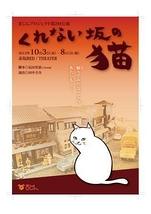てがみ座長田育恵脚本『くれない坂の猫』