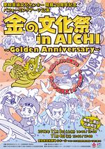 金の文化祭 in AICHI ~Golden Anniversary~