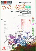 マハラバ伝説 黎明編