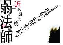 近代能楽集~弱法師~(作・三島由紀夫)