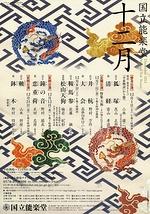 普及公演  狐塚 清経