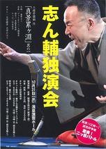 志ん輔独演会