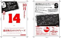 蓮沼執太のスタディーズ 9:STUDIES(for Event)