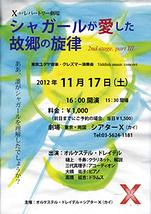 『シャガールが愛した、故郷の旋律』Yiddish music concert 2nd stage, part III