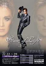 蘭寿とむコンサート Song & Dance 『Streak of Light -一筋の光…-』