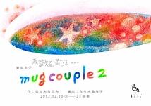 mug couple2