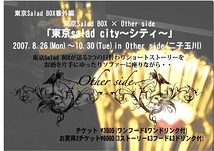 東京Salad City~セピア~